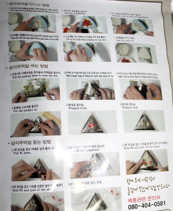 삼각김밥7.jpg
